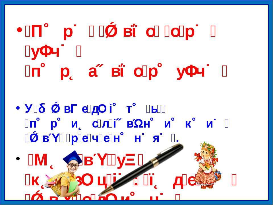 П р в о о р у ч п р а в о р у ч У в е д і т ь п р и с л і в н и к и в р е ч е...