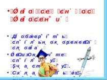в о с е є н о с в о с е н и Д о б е р і т ь с п і л ь н о к о р е н е в і с л...
