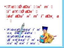 Т е в и н т і в в к г в и н т і в к а Р о з б е р і т ь с л о в о з а б у д о...
