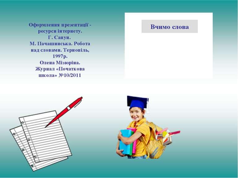 Оформлення презентації - ресурси інтернету. Г. Сапун. М. Пачашинська. Робота ...