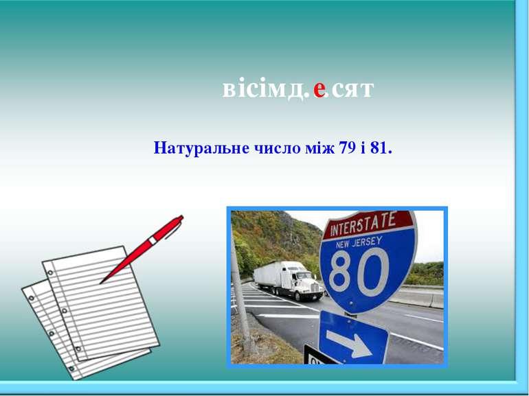 вісімд…сят Натуральне число між 79 і 81. е