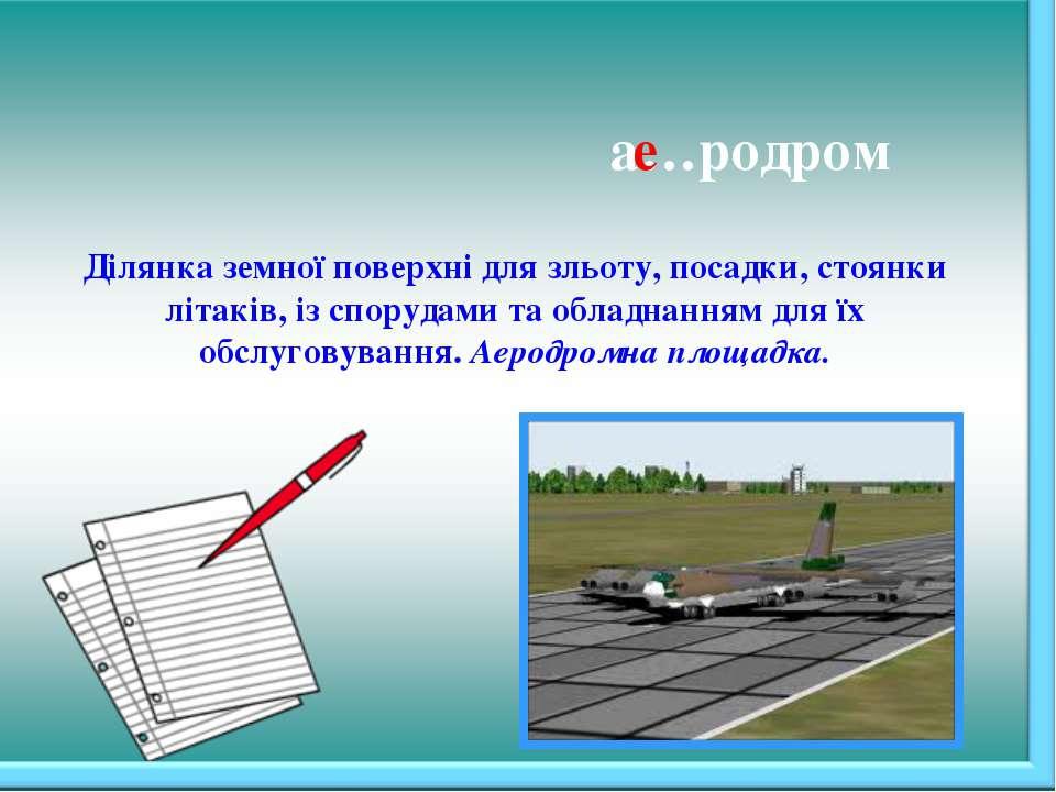 а…родром Ділянка земної поверхні для зльоту, посадки, стоянки літаків, із спо...