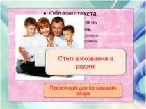 Стилі виховання в родині Презентація для батьківських зборів