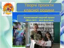 Творчі проекти класної родини Колективний творчий проект «Моя сім'я – моя фор...