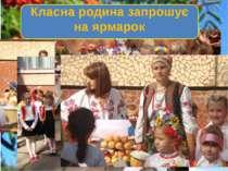 Класна родина запрошує на ярмарок