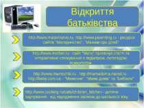 Відкриття батьківства http://www.materinstvo.ru, http://www.parenting.ru - ре...