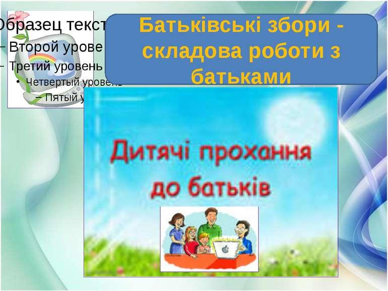 Батьківські збори - складова роботи з батьками