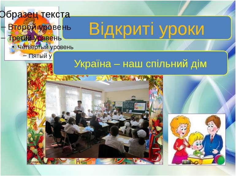 Відкриті уроки Україна – наш спільний дім