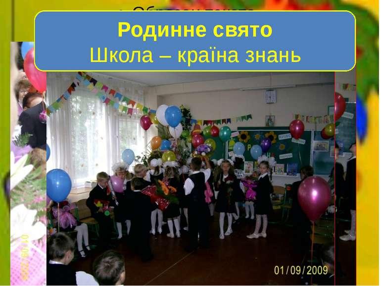 Родинне свято Школа – країна знань