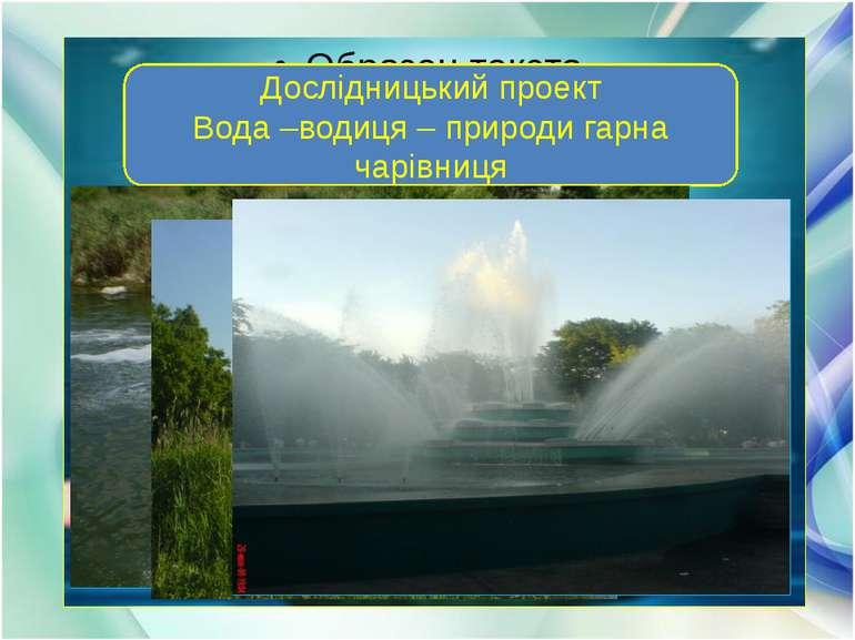Дослідницький проект Вода –водиця – природи гарна чарівниця
