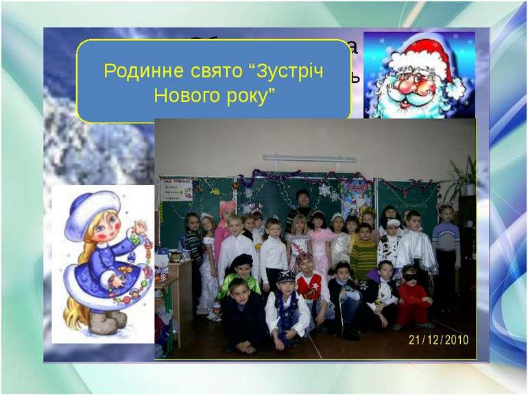 """Родинне свято """"Зустріч Нового року"""""""