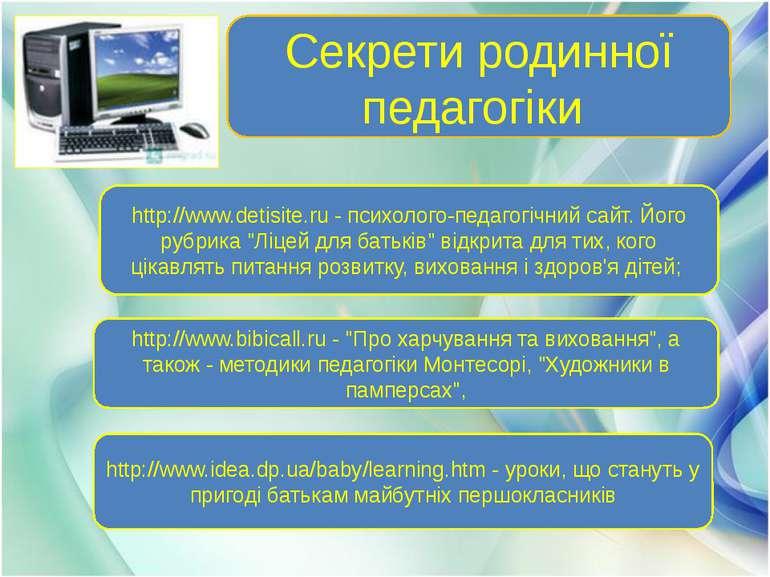 Секрети родинної педагогіки http://www.detisite.ru - психолого-педагогічний с...