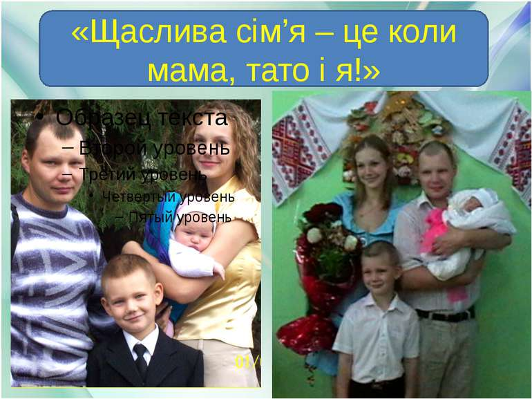 «Щаслива сім'я – це коли мама, тато і я!»