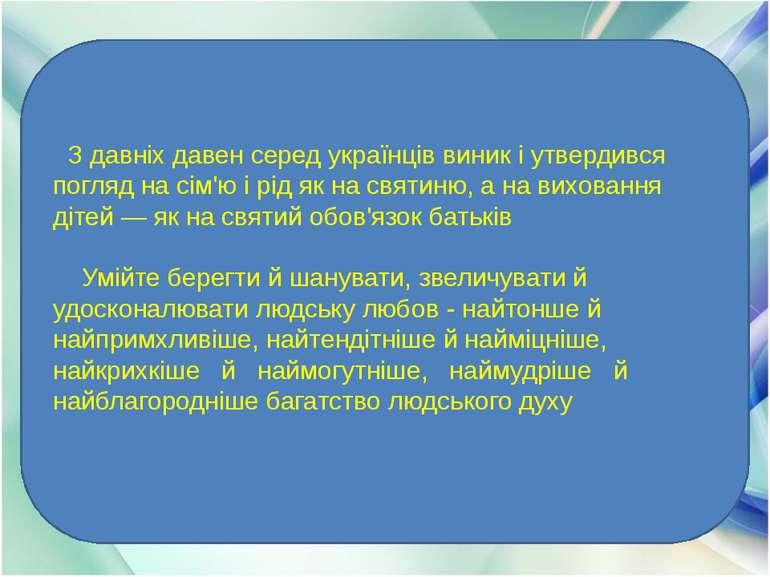 З давніх давен серед українців виник і утвердився погляд на сім'ю і рід як на...