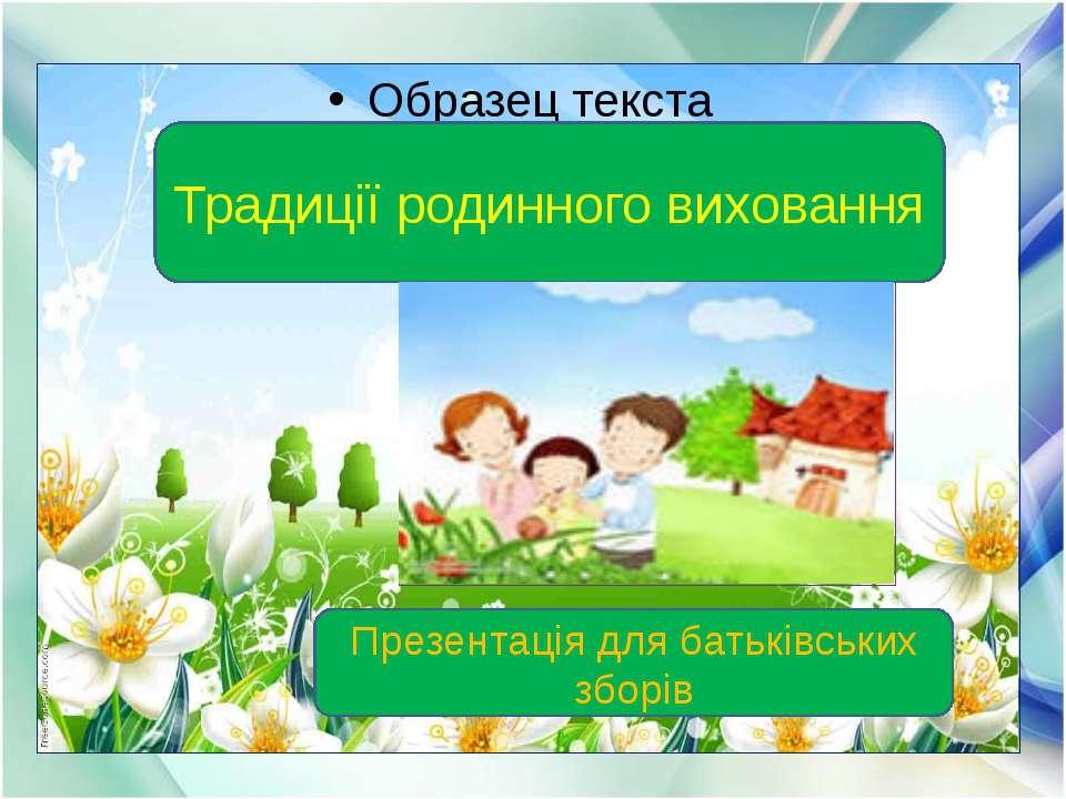 Традиції родинного виховання Презентація для батьківських зборів