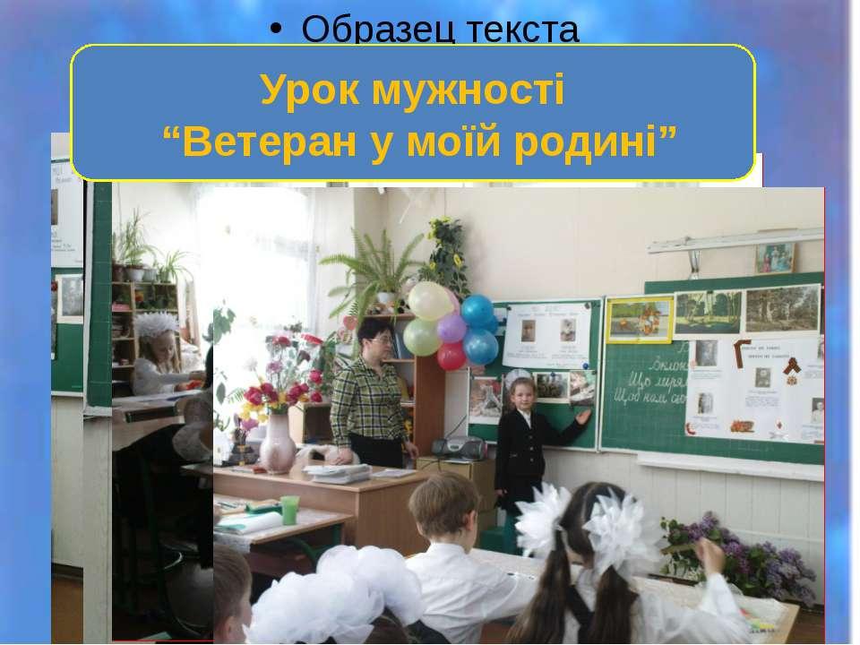 """Урок мужності """"Ветеран у моїй родині"""""""