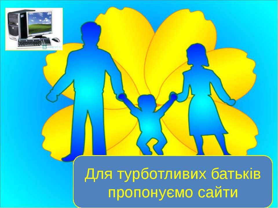 Для турботливих батьків пропонуємо сайти