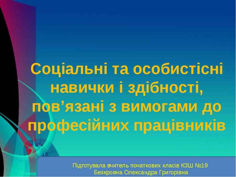 Соціальні та особистісні навички і здібності, пов'язані з вимогами до професі...