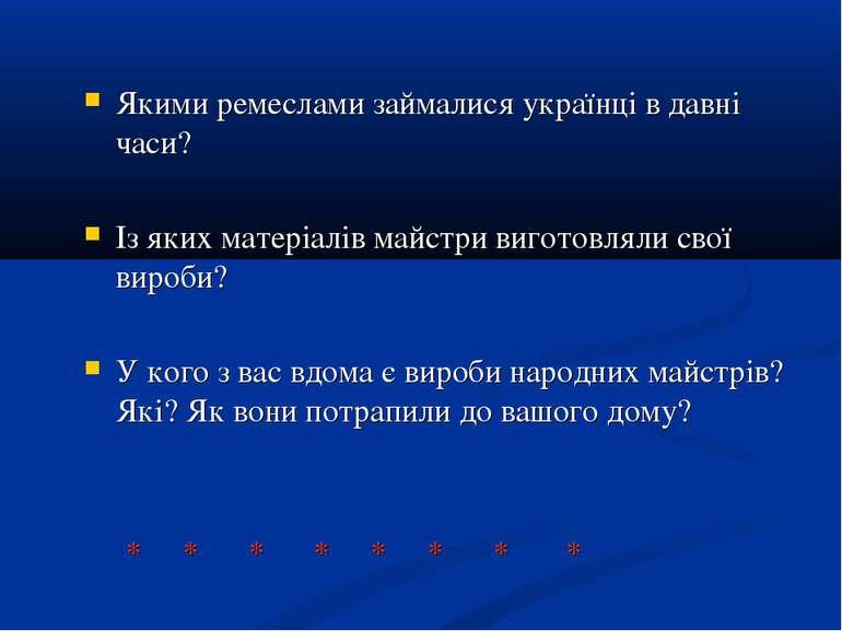 Якими ремеслами займалися українці в давні часи? Із яких матеріалів майстри в...