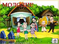 Оформлення -http://www.lenagold.ru/fon/clipart/alf.html Г.В. Г.В.