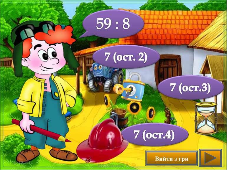 Вийти з гри 15.10.2012 Доброгорська Г.В. Доброгорська Г.В.