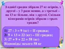 З однієї грядки зібрали 27 кг огірків, з другої – у 3 рази менше, а з третьої...