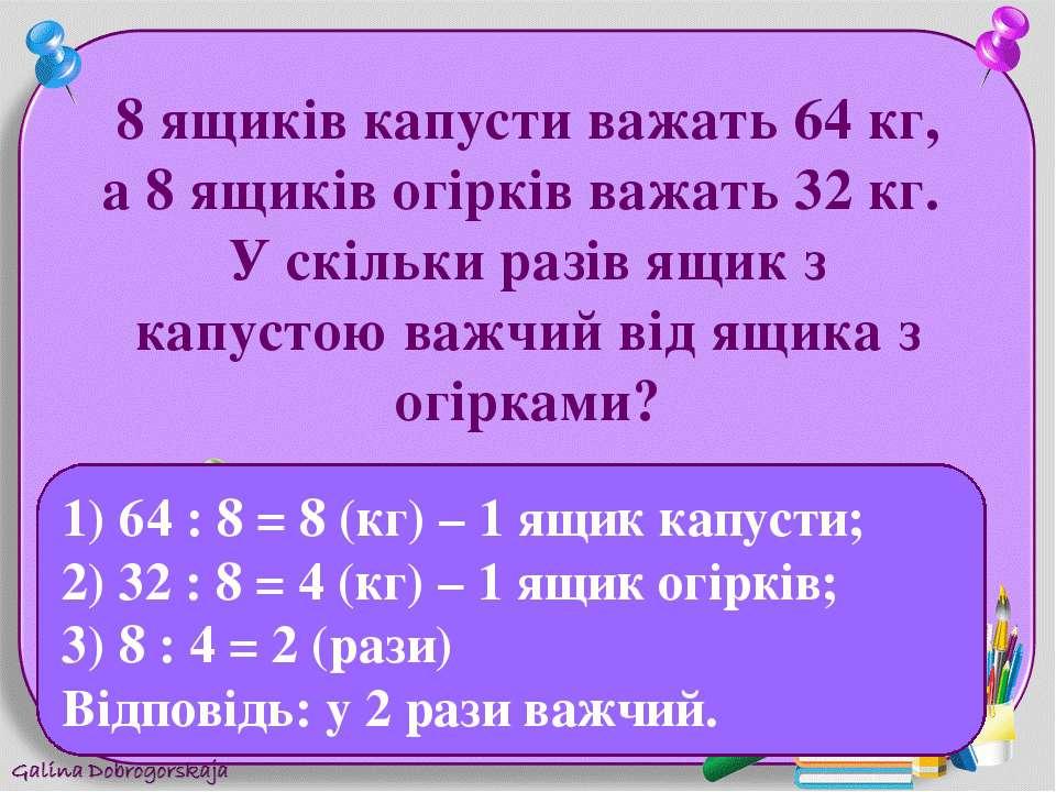 8 ящиків капусти важать 64 кг, а 8 ящиків огірків важать 32 кг. У скільки раз...