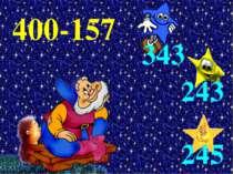 400-157 343 245 243