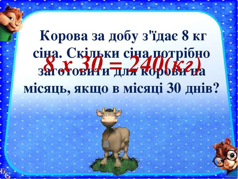 Корова за добу з'їдає 8 кг сіна. Скільки сіна потрібно заготовити для корови ...