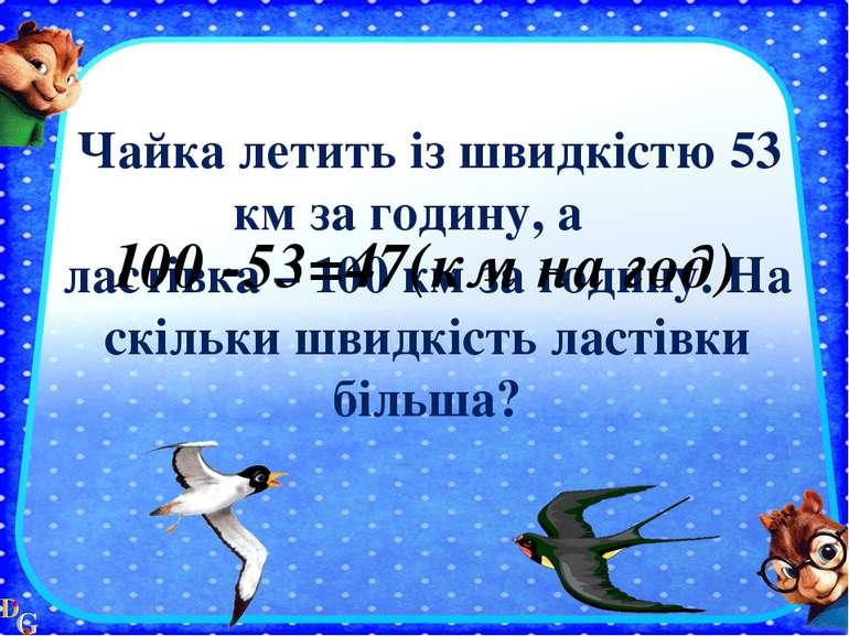 Чайка летить із швидкістю 53 км за годину, а ластівка – 100 км за годину. На ...