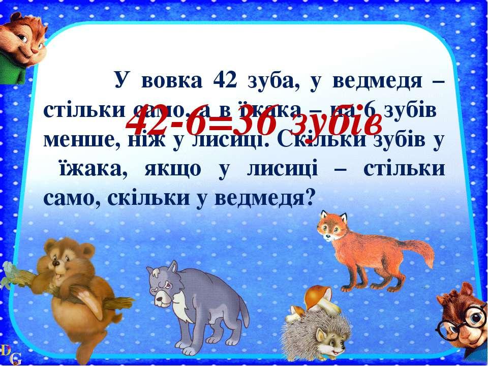 У вовка 42 зуба, у ведмедя – стільки само, а в їжака – на 6 зубів менше, ніж ...