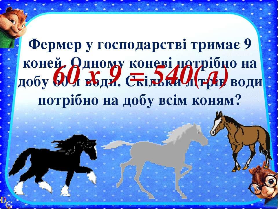 Фермер у господарстві тримає 9 коней. Одному коневі потрібно на добу 60 л вод...