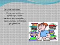 Ідеальне завдання Формула : учитель пропонує учням виконати вдома роботу за ї...