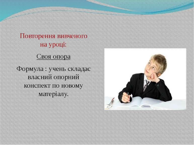 Повторення вивченого на уроці: Своя опора Формула : учень складає власний опо...