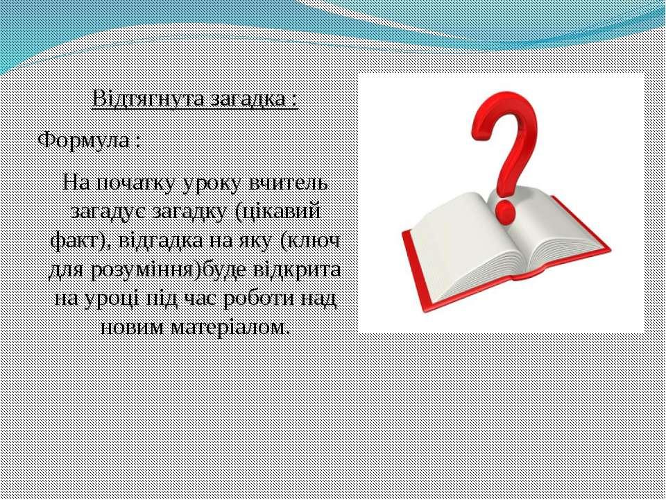 Відтягнута загадка : Формула : На початку уроку вчитель загадує загадку (ціка...