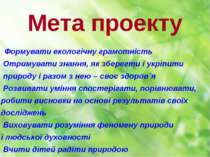 Формувати екологічну грамотність 2. Отримувати знання, як зберегти і укріпити...