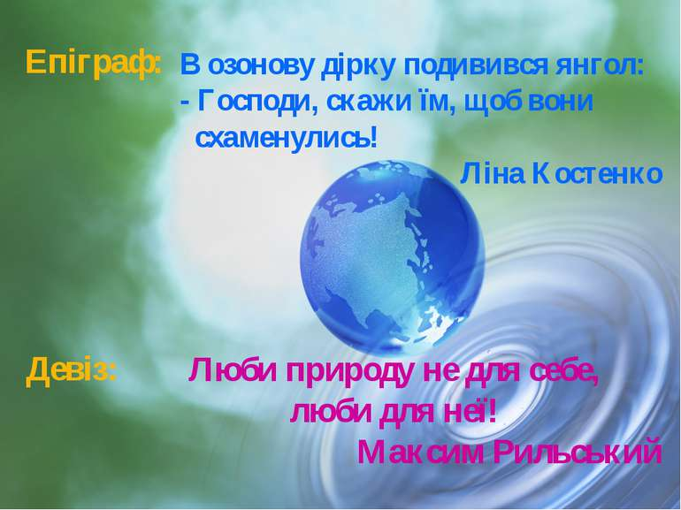 Епіграф: В озонову дірку подивився янгол: - Господи, скажи їм, щоб вони схаме...