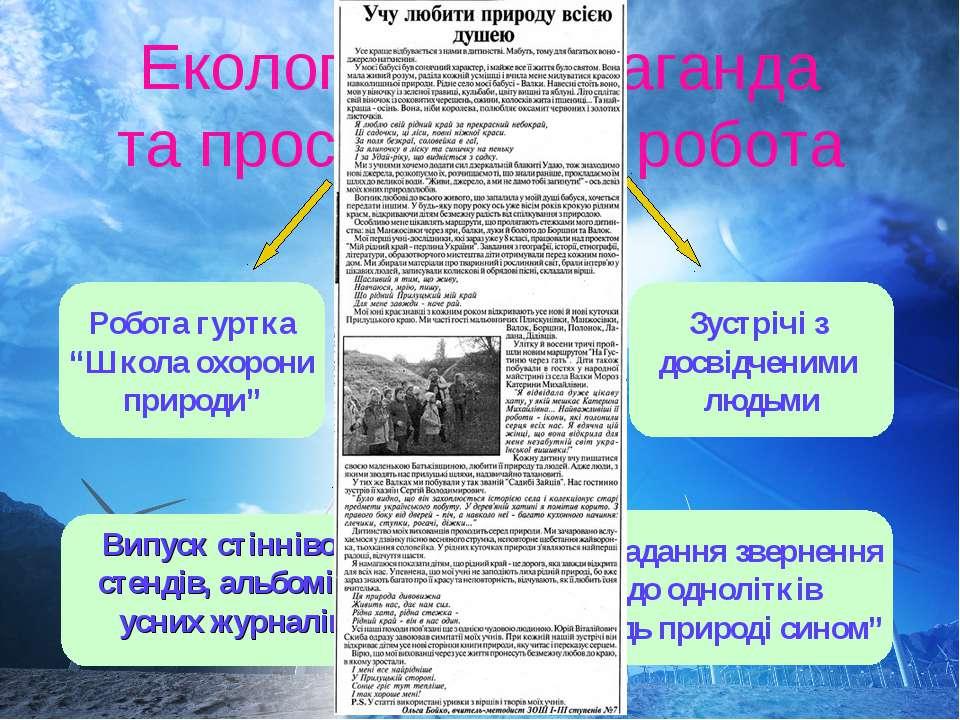 Екологічна пропаганда та просвітницька робота Випуск стіннівок, стендів, альб...