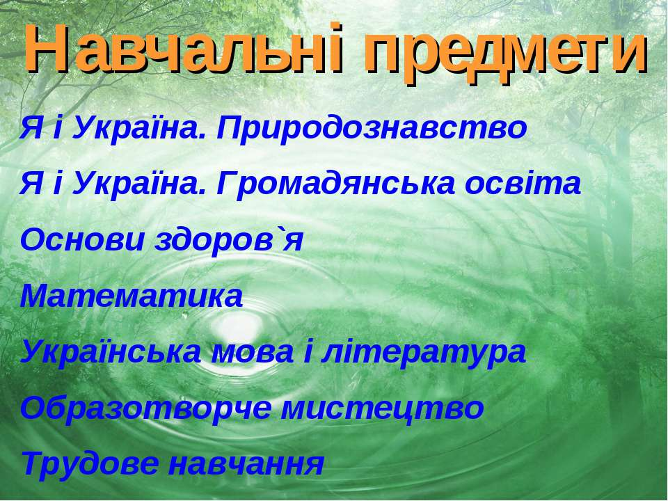 Навчальні предмети Я і Україна. Природознавство Я і Україна. Громадянська осв...