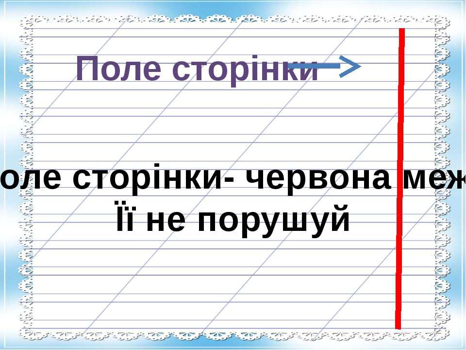 Поле сторінки Поле сторінки- червона межа Її не порушуй