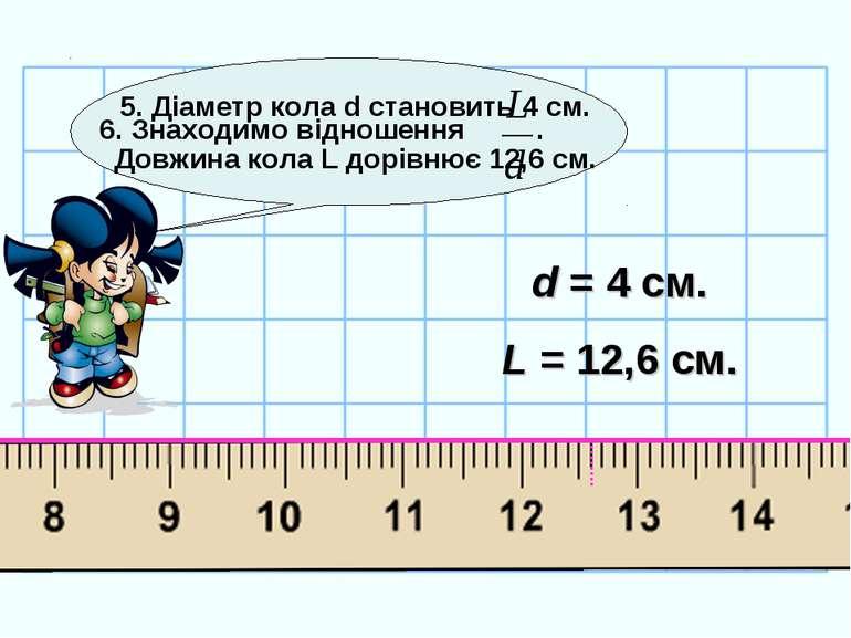 5. Діаметр кола d становить 4 см. Довжина кола L дорівнює 12,6 см. d = 4 см. ...