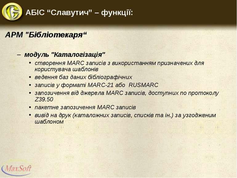 """АБІС """"Славутич"""" – функції: АРМ """"Бібліотекаря"""" модуль """"Каталогізація"""" створенн..."""