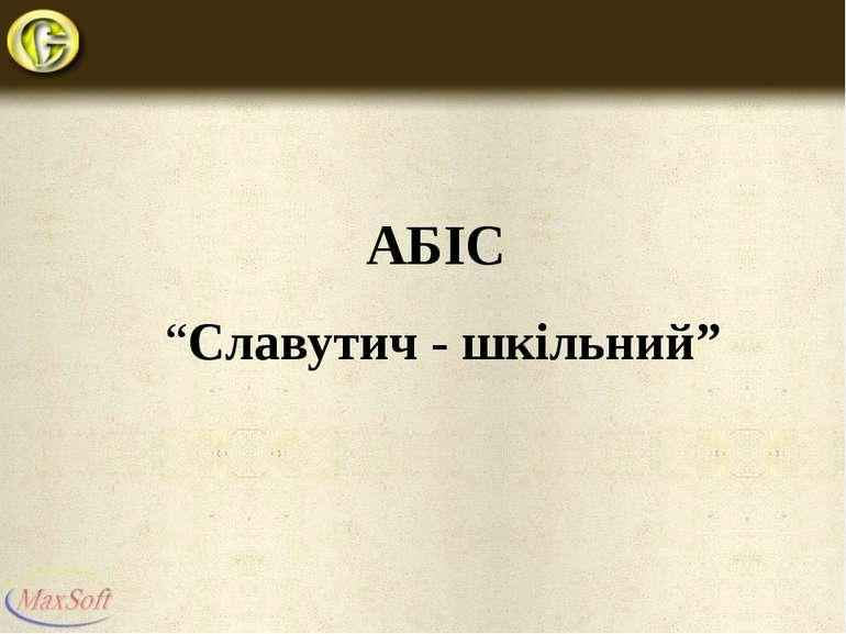 """АБІС """"Славутич - шкільний"""""""