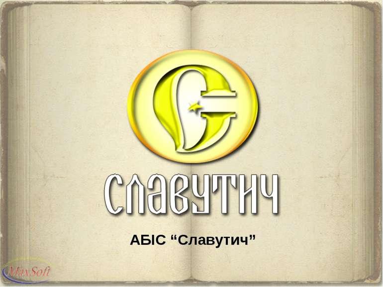 "АБІС ""Славутич"""