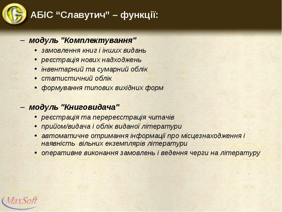 """АБІС """"Славутич"""" – функції: модуль """"Комплектування"""" замовлення книг і інших ви..."""
