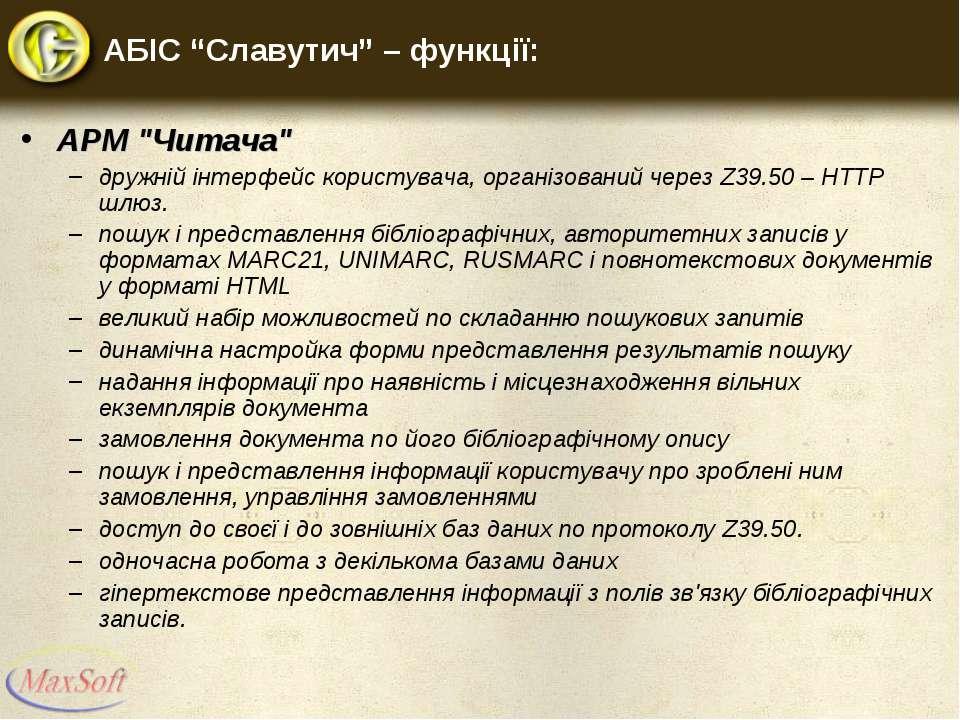 """АБІС """"Славутич"""" – функції: АРМ """"Читача"""" дружній інтерфейс користувача, органі..."""