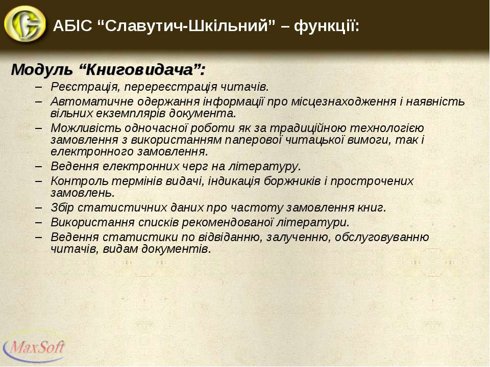 """АБІС """"Славутич-Шкільний"""" – функції: Модуль """"Книговидача"""": Реєстрація, перереє..."""