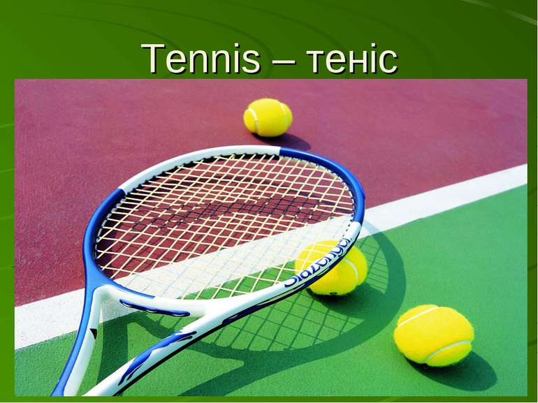 Tennis – теніс