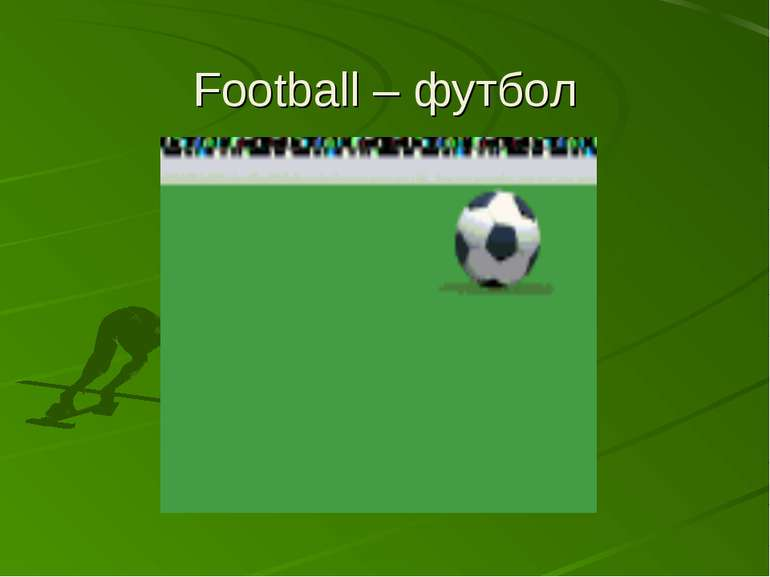 Football – футбол