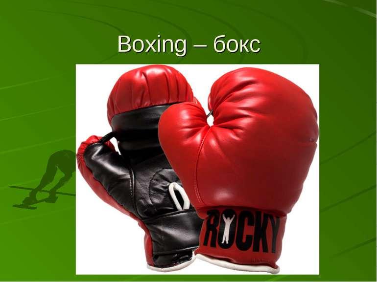 Boxing – бокс